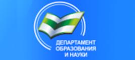 Департамент образования и науки Курганской области
